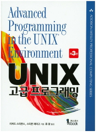 UNIX 고급 프로그래밍(3판)(Addison-Wesley Professional Computing series)
