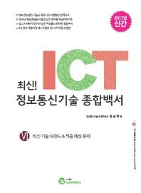 ICT 정보통신기술 종합백서. 6: 최신 기술 트렌드&적중 예상 문제(2017)(최신!)