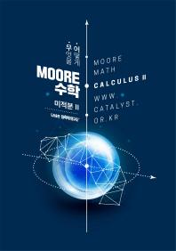 고등 미적분2(2018)(무어(Moore) 수학)
