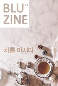 블루진(Bluzine)(3호)