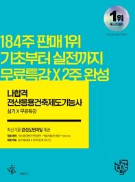 전산응용건축제도기능사 실기+무료동영상(2021)(나합격)