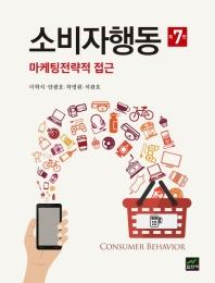 소비자행동(7판)(양장본 HardCover)