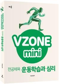 VZONEmini 전공체육 운동학습과 심리