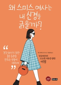 왜 스미스 여사는 내 신경을 긁을까?