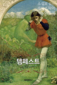 템페스트 (큰글씨 한글+영문판)