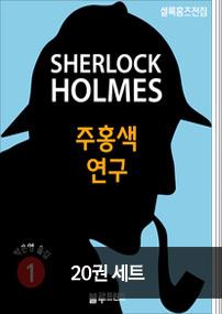 [세트] 셜록 홈즈 한영 세트