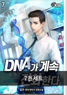 DNA가 계속 진화한다 7권 세트