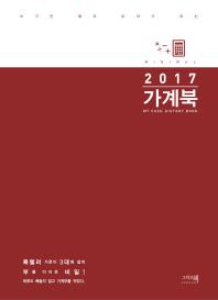미니멀 가계북(2017)(쓰기만 해도 부자가 되는)