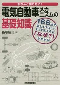 きちんと知りたい!電氣自動車メカニズムの基礎知識 166点の圖とイラストでEVのしくみの「なぜ?」がわかる!