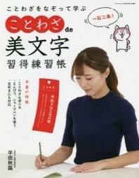 ことわざDE美文字習得練習帳 ことわざをなぞって學ぶ