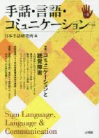 手話.言語.コミュニケ-ション NO.4