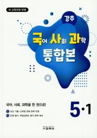 초등 국어 사회 과학 5-1 통합본(2020)(강추)