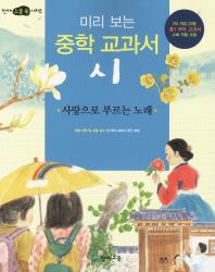 중학 교과서 시: 사랑으로 부르는 노래(미리 보는)(천재 스쿨북 시리즈)
