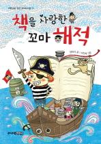 책을 사랑한 꼬마 해적(저학년을 위한 꼬마도서관 51)(양장본 HardCover)
