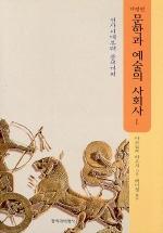 문학과 예술의 사회사. 1 ///4239