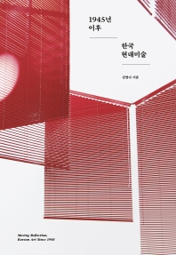 1945년 이후 한국 현대미술
