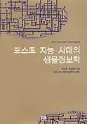 포스트 지놈 시대의 생물정보학 [양장/초판2쇄]