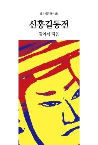 신홍길동전(김이석문학전집 5)