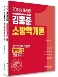 김동준 소방학개론 세트(2018)(전2권)