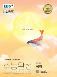고등 국어영역 국어(2020)(2021 수능대비)(EBS 수능완성)