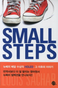 Small Steps(스몰 스텝스) // CD 개봉 안함