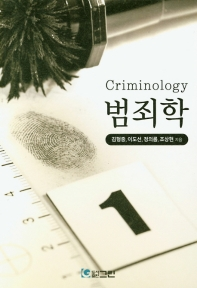 범죄학(Criminology)