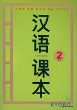 한어과본 2단계(학생용)