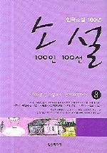 소설 100인 100선 3