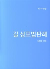 길 상표법판례(2019)(2판)