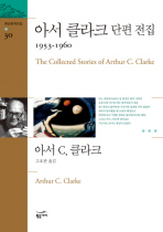 아서 클라크 단편 전집(1953-1960)(환상문학전집 30)