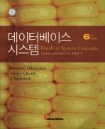 데이터베이스시스템(6판)(CD1장포함)