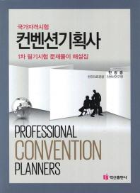 컨벤션기획사 1차 필기시험 문제풀이 해설집(2012)