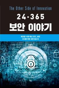 보안 이야기(24·365)