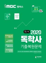 독학사 1단계 기출복원문제(2020)(iMBC 캠퍼스)(개정판)