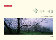 숲 속의 사랑(이야기가 있는 풍경 1)(양장본 HardCover)