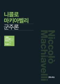 니콜로 마키아벨리 군주론 / 니콜로 마키아벨리,최장집 (tvN 책 읽어드립니다 제3회)