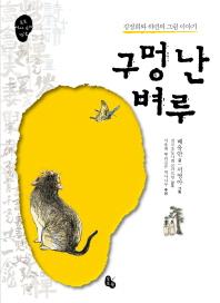 구멍 난 벼루(토토 역사 속의 만남)