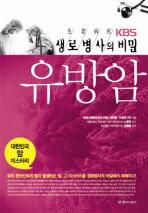 유방암(KBS 생로병사의 비밀)