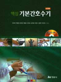 기본간호수기(핵심)(수정판)(CD1장포함)