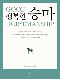 행복한 승마(Good horsemanship) (무료배송)