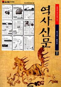 역사신문 1: 원시시대 통일신라