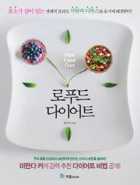 로푸드 다이어트
