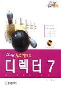디렉터 7(OK-EASY)(쉽고빨라요)(S/W포함)