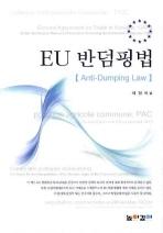 EU 반덤핑법