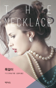 The Necklace 목걸이