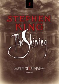 샤이닝(하)(스티븐 킹 전집 3)