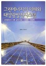 그린에너지의 이해와 태양광발전시스템