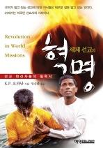 세계 선교의 혁명 //164-5