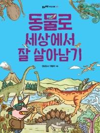 동물로 세상에서 잘 살아남기(풀과바람 지식나무 42)