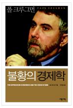 불황의 경제학 초판3쇄